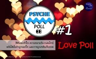 love poll head 1