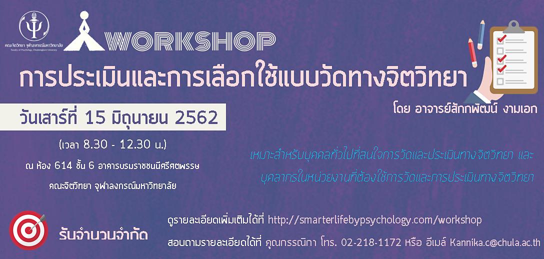 PR_workshop Psychometric แนวนอน
