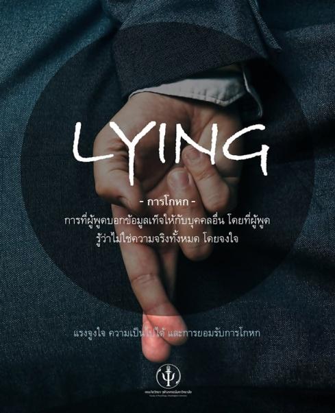 การโกหก
