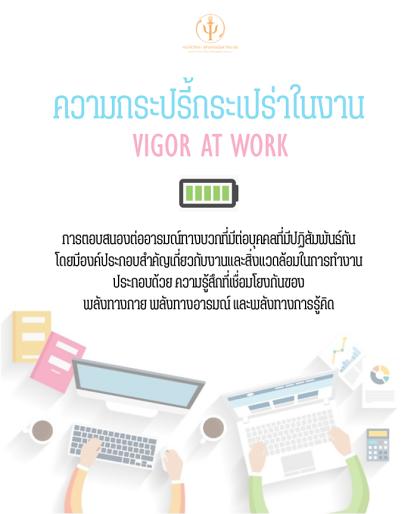 Vigor at work