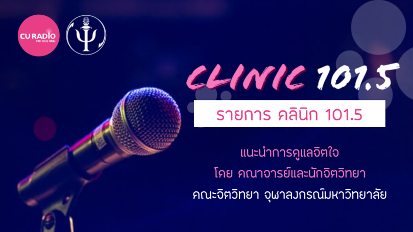 Clinic 101.5_cover