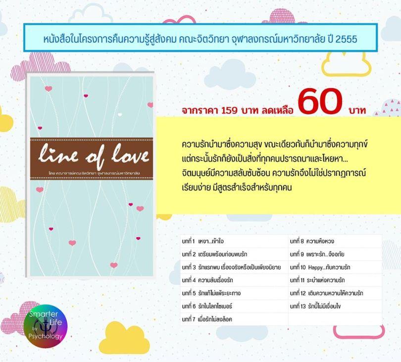 Promo_Line of Love